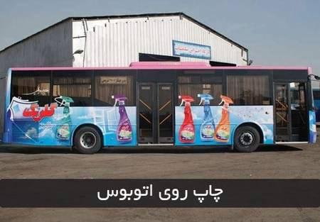 چاپ استیکر روی اتوبوس