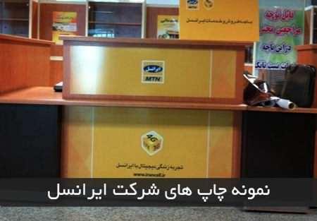 چاپ مش ایرانسل