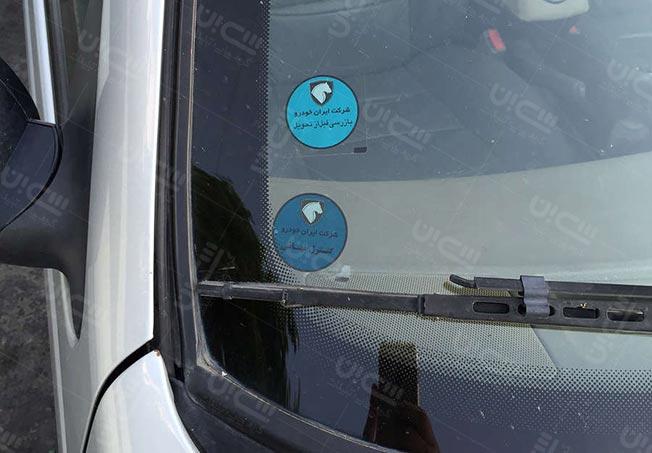 چاپ برچسب نمایندگی خودرو