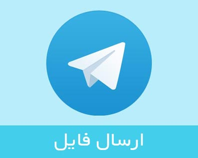 ارسال فایل از طریق تلگرام