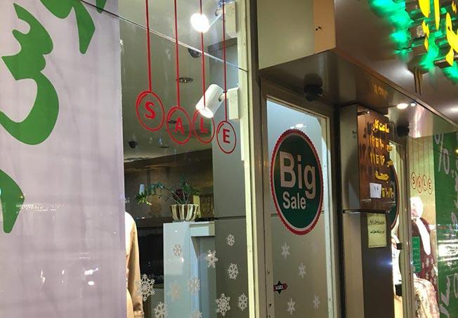 شبرنگ شیشه مغازه
