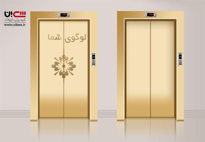 برچسب طلایی درب و کابین آسانسور