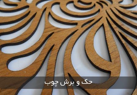 برش لیزری خیابان بهار شیراز